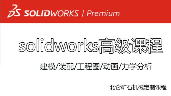 solidworks三维高级课程