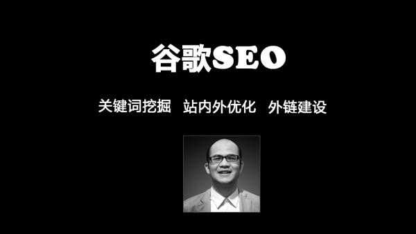 谷歌SEO基础入门