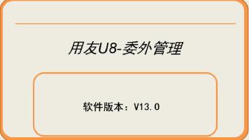 用友U8-委外管理