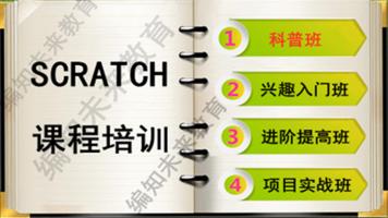 Scratch科普班