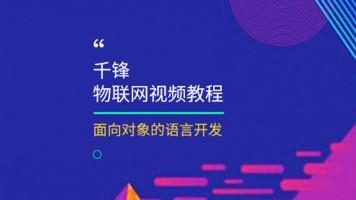 2018千锋物联网视频教程-5C++面向对象的语言开发