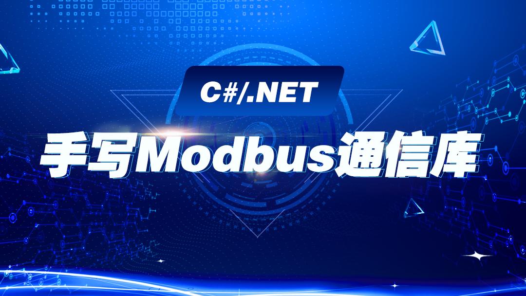 C#/.NET 手写Modbus通信库【新阁教育】