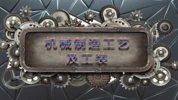 机械制造工艺及工装