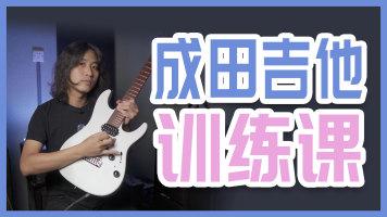 成田电吉他训练课