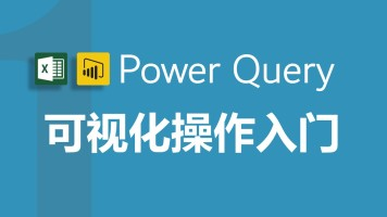 Excel Power Query 第1季视频教程 可视化应用入门【朱仕平】