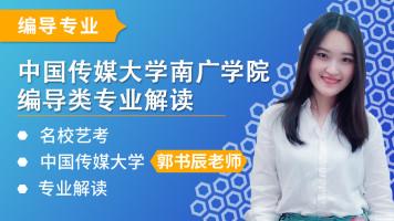 中国传媒大学南广学院编导类专业解读