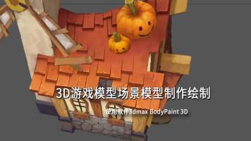 3D游戏模型场景模型制作绘制