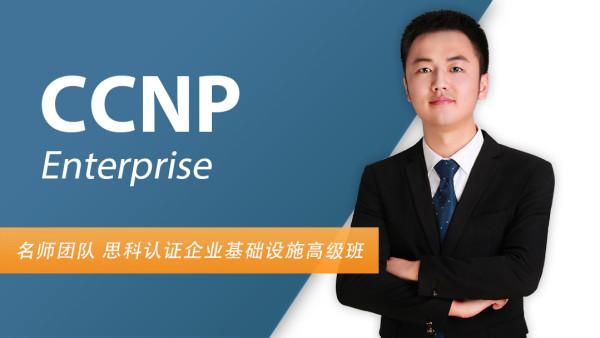 CCNP直播课 Cisco思科认证网络工程师【SPOTO思博】