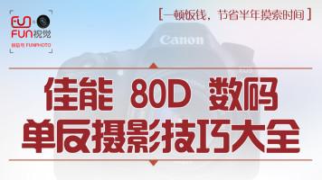 佳能80D相机教程摄影理论相机操作技巧好机友摄影