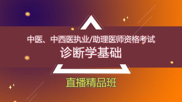 2019年中医、中西医执业/助理医师资格考试-诊断学基础