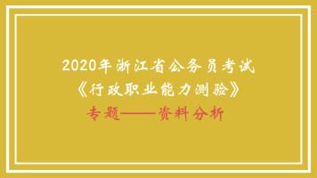 2020年浙江省公务员考试—资料分析专项