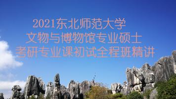 2021东北师范大学文博综合348考研专业课精讲全程班