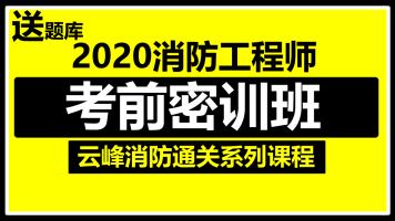 2020消防工程师:考前密训班【云峰网校】