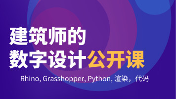 Rhino教程Python参数化建模Grasshopper建筑绿建基础公开课非原厂