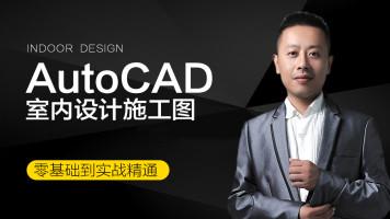 AutoCAD室内设计施工图(CAD、预算、材料、工艺、现场、规范)