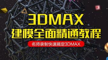 3Dmax建模全面精通教程