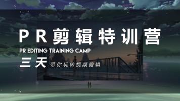 影视后期众筹计划3节集训营带你玩转视频剪辑【10.23开课】