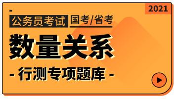 行测专项题库—数量关系【晴教育公考】适用2021公务员省考