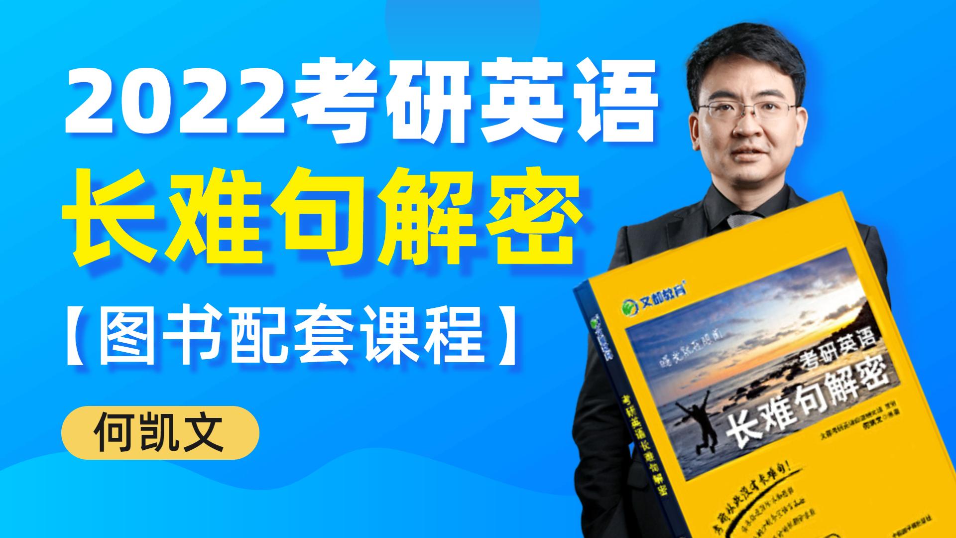 2022考研英语-何凯文长难句解密【图书配套课程】
