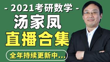 2021考研数学-汤家凤直播合集【第1期】