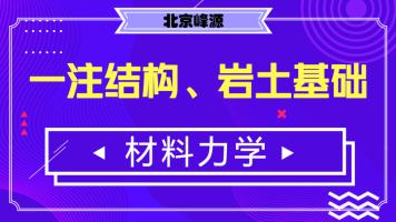 【北京峰源】一注基础结构/岩土-(材料力学)