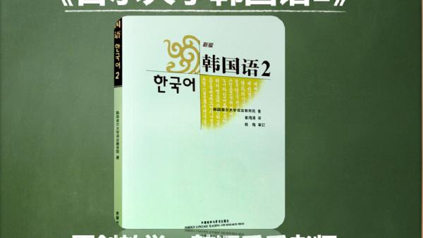 首尔大学韩国语(第二册)韩语乐乐老师韩语教学视频