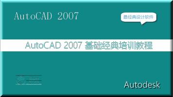 AutoCAD2007基础培训