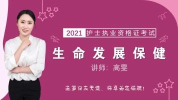 2021护士执业/生命发作保健/考点系统精讲