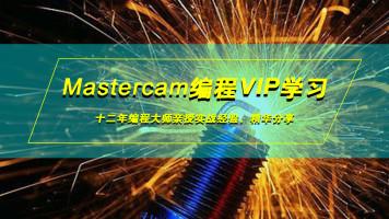Mastercam数控编程实战就业班【UG/CNC数控编程】