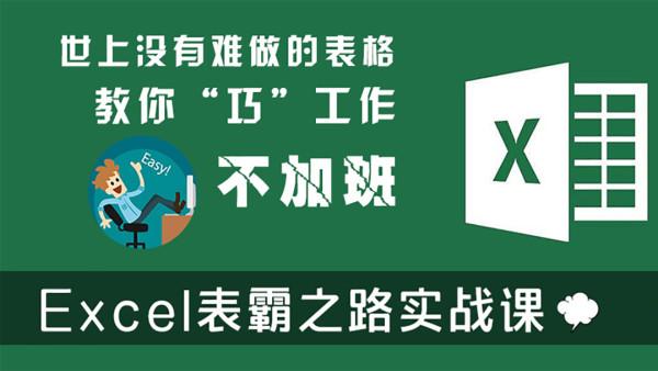 【全套】Excel自学教程从小白到高手超详细讲解