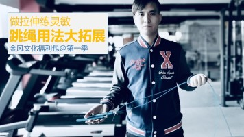 跳绳第一季【金风文化福利包免费课程】