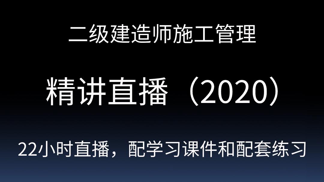 2020二建管理精讲直播(2020.8.9-9.20)-22小时直播,三年有效期