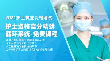 免费课:2021年护士执业资格考试循环系统精讲
