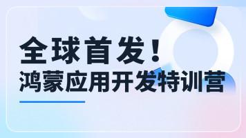 华为鸿蒙/Android/Java 3天轻松入门鸿蒙开发【编程熊猫】