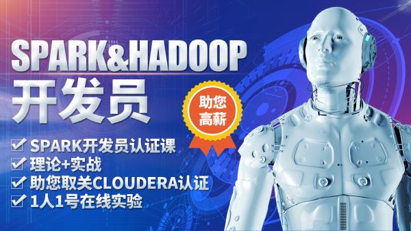 Spark和Hadoop开发员