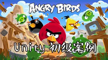 Unity初级案例 - 愤怒的小鸟