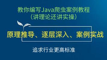 教你编写Java爬虫案例教程