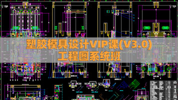 塑胶模具设计VIP课工程图系统班(V3.0)一阶段