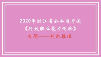 2020年浙江省公务员考试—判断推理专项