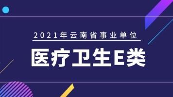 2021年云南省联考事业E类基础精讲课程