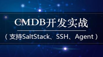 CMDB开发实战(支持SaltStack、SSH、Agent
