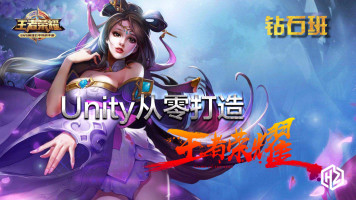 Unity3D(U3D)从零打造王者荣耀 - 钻石班