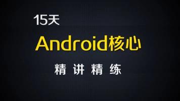 尚硅谷Android视频《15天精讲精练_参悟Android核心技术》
