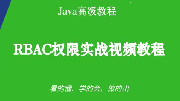 大白话学懂RBAC权限实战视频教程