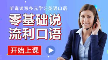 【上元在线公开课】英语口语 零基础流利口语中高级 听说训练