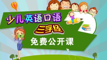 【公开课】少儿(小学)英语口语三字经免费公开课【金伟博】