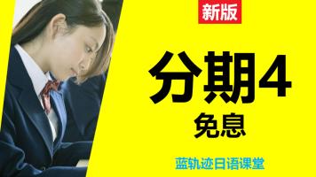 日语VIP课程分期4 免息付款