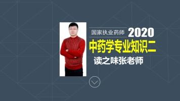 【中药】2020中药学专业知识二