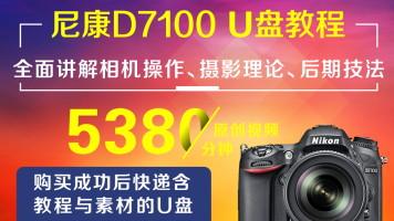 U盘版-尼康D7100摄影从入门到精通
