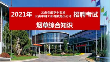2021云南烟草专卖局、云南中烟招聘考试:烟草综合知识